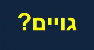 """מה כתוב בתורה על גויים ? היחס לגויים בתנ""""ך"""