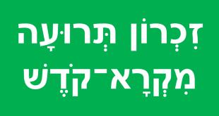 זִכְרוֹן תְּרוּעָה מִקְרָא־קֹדֶשׁ
