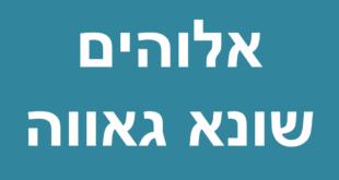 אלוהים שונא גאווה | תּוֹעֲבַת יְהוָה כָּל גְּבַהּ לֵב – משלי טז' 5