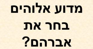 מדוע אלוהים בחר את אברהם?